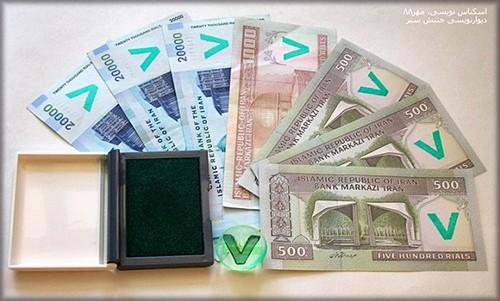 0iranian-banknotes-green-moveme